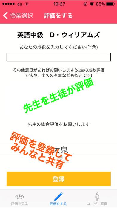 東大授業百科 screenshot 2