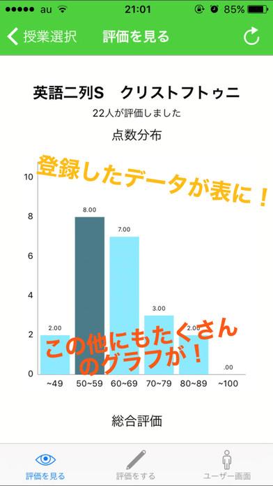 東大授業百科 screenshot 3