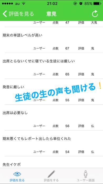 東大授業百科 screenshot 4