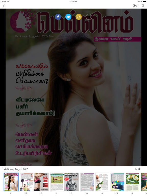 Mellinam (Magazine) screenshot 7
