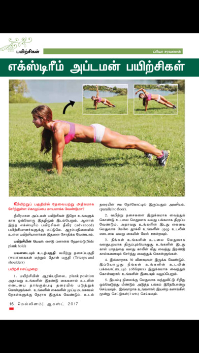 Mellinam (Magazine) screenshot 4