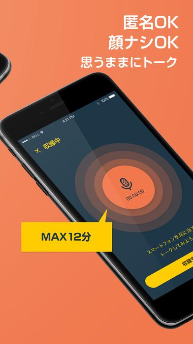 Radiotalk-音声配信を今すぐできるラジオトーク screenshot 2