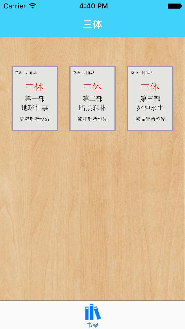 三体:刘慈欣长篇科幻小说 screenshot 1