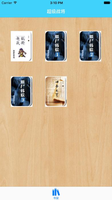 超级战将—异术超能小说免费阅读 screenshot 1