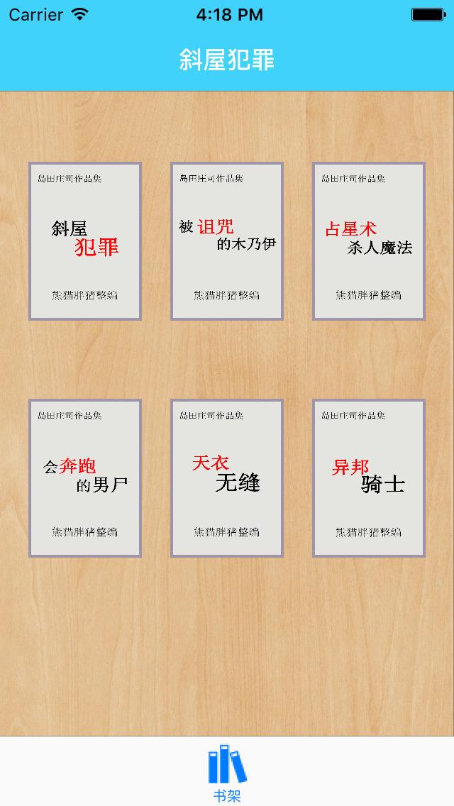 斜屋犯罪—岛田庄司作品,热门畅销恐怖悬疑小说 screenshot 1