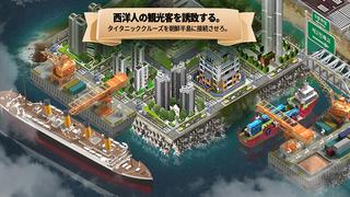 韓国タイクーン - 日本版 screenshot 4