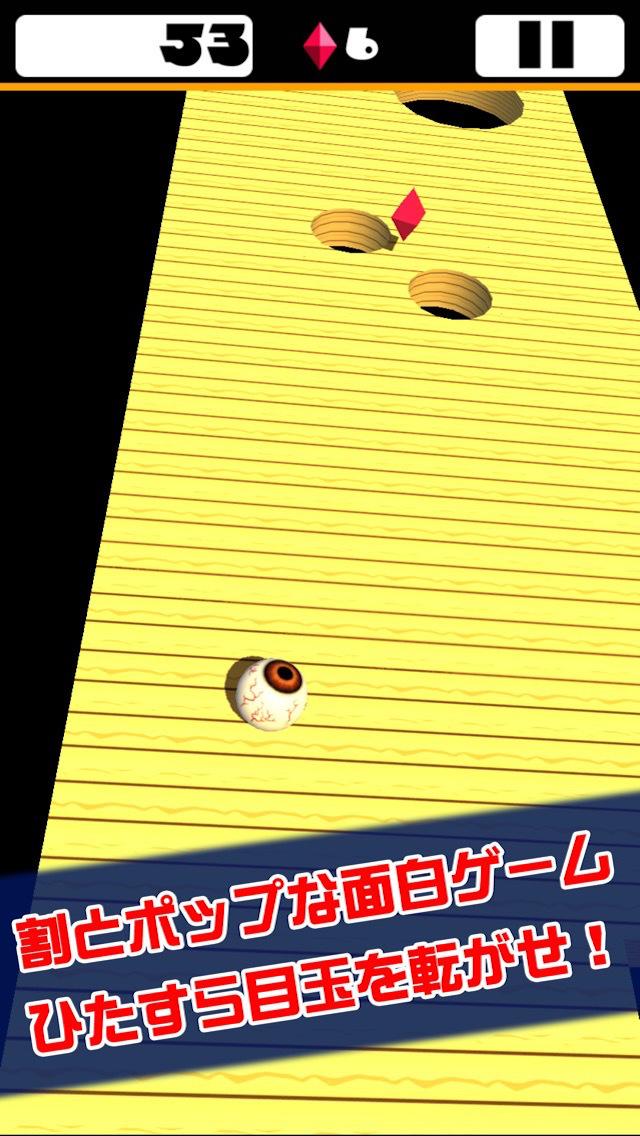 目玉コロコロ screenshot 1