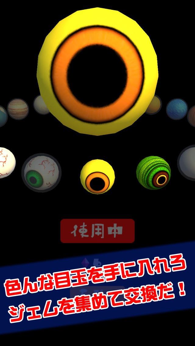 目玉コロコロ screenshot 3