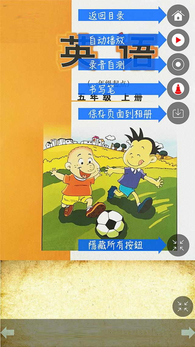 外研社版小学英语五年级上册同步教材点读机 screenshot 1