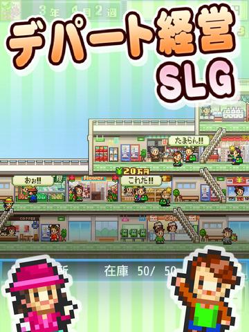 開店デパート日記 screenshot 9