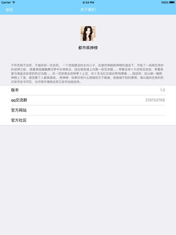 都市疯神榜—现代都市言情小说 screenshot 6