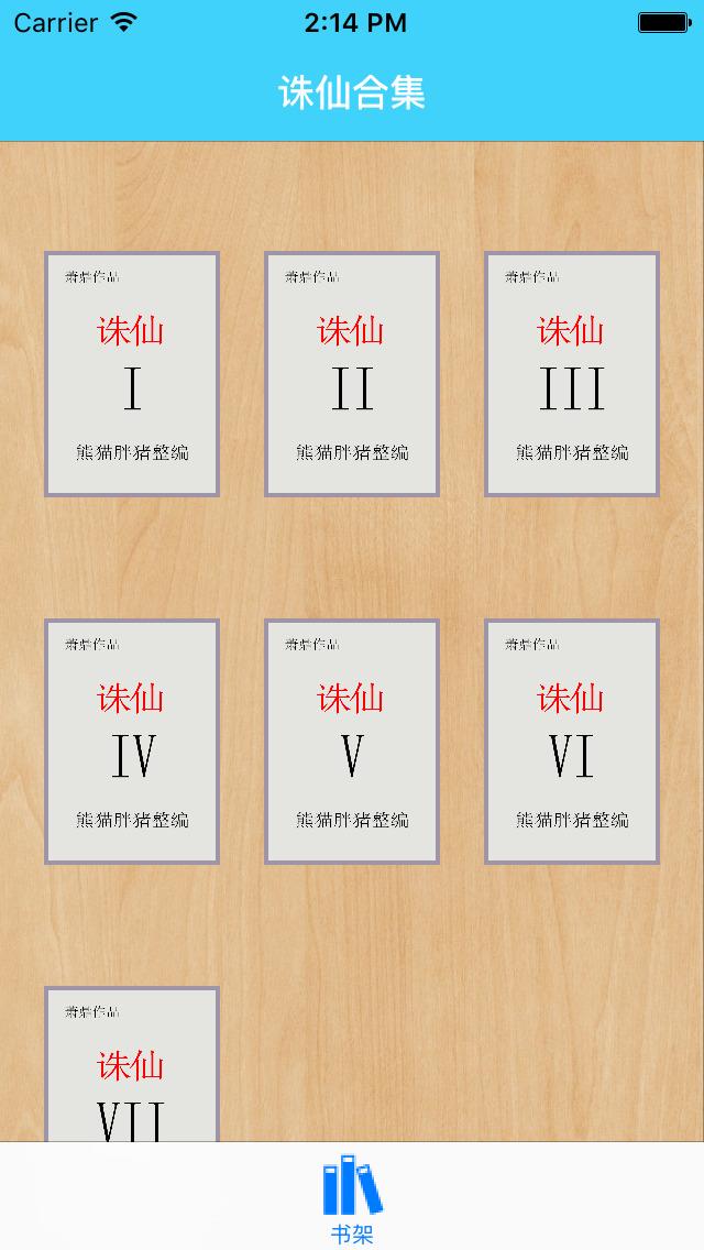 诛仙免费小说在线精选阅读 screenshot 1