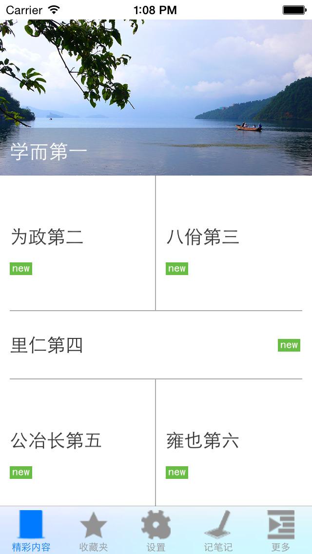 论语全文 screenshot 1