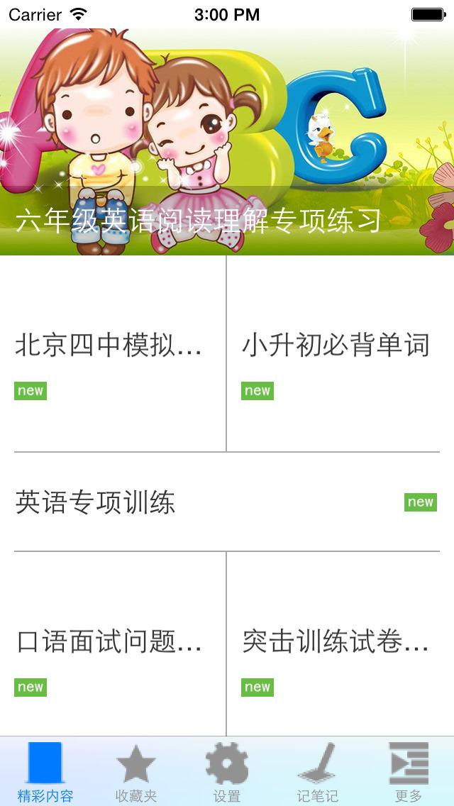 小升初英语必备资料大全 screenshot 3