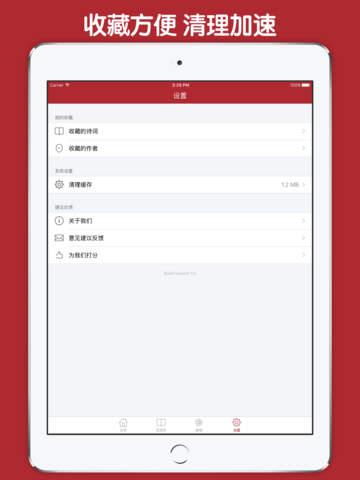 初中文言文全解全析一本通 screenshot 10