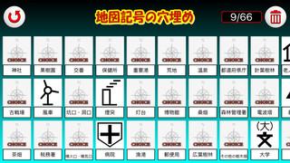 社会(日本地図) FV screenshot 5