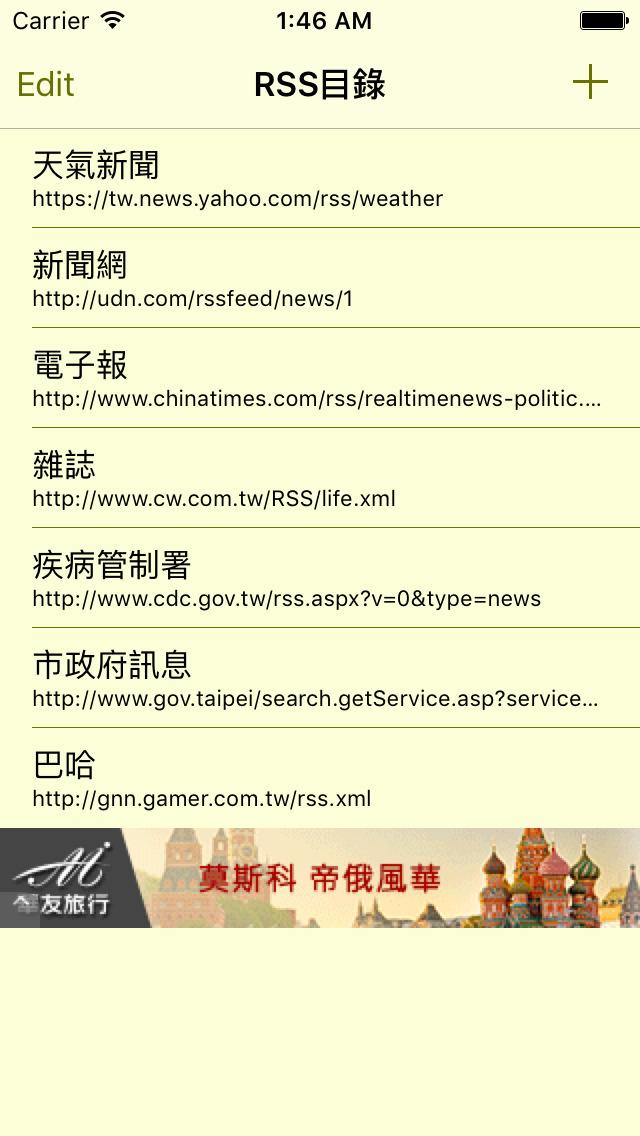 RSS News screenshot 2