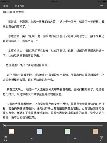 太古神王—净无痕作品全集,热门玄幻小说 screenshot 4
