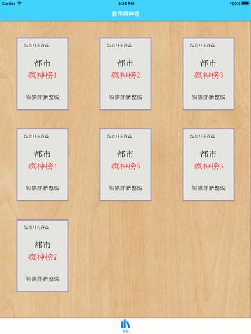 都市疯神榜—现代都市言情小说 screenshot 4