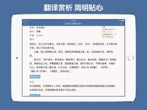 古文鉴赏辞典大全 screenshot 7