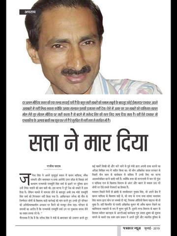 Patrakar-News screenshot 7
