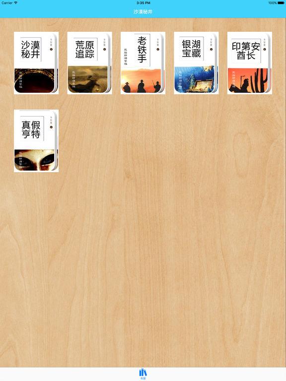 沙漠秘井—卡尔迈作品,冒险推理小说 screenshot 4
