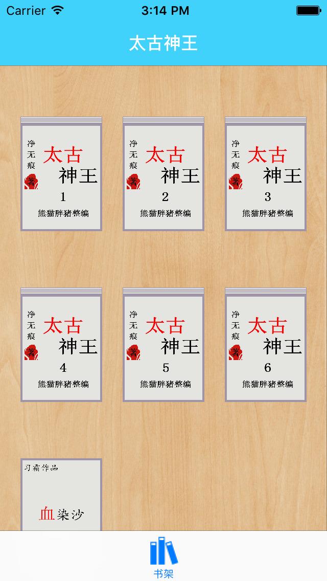 太古神王—净无痕作品全集,热门玄幻小说 screenshot 1