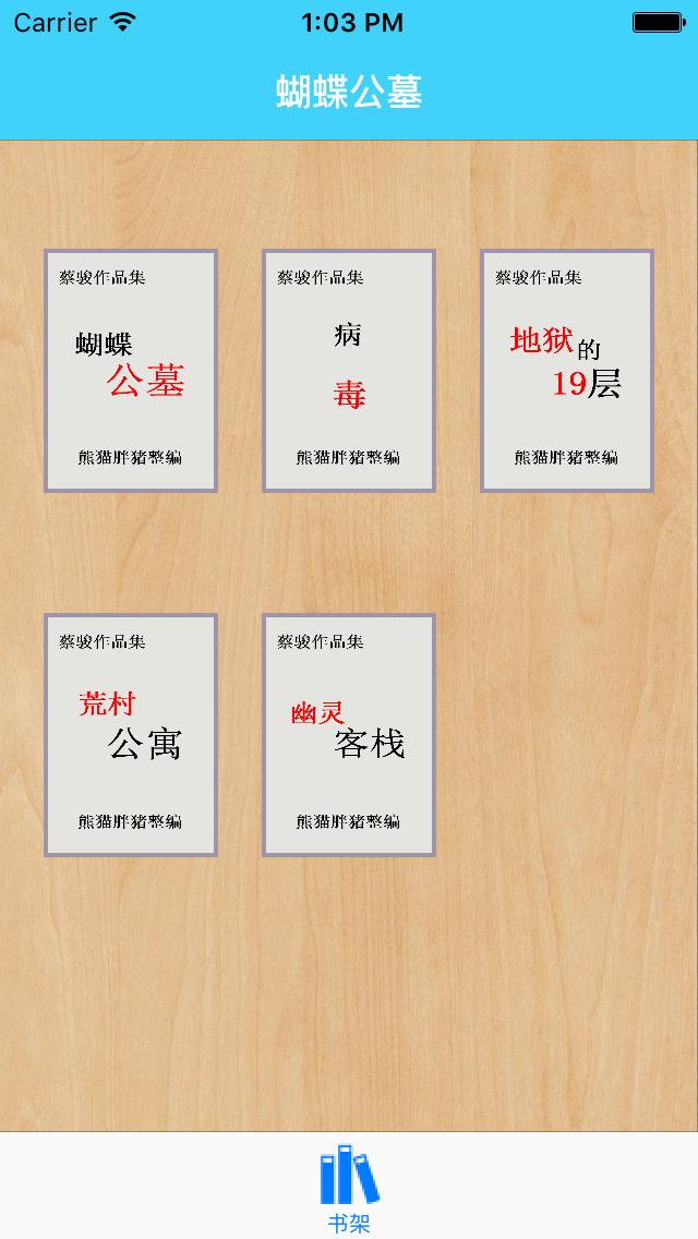 蝴蝶公墓—蔡骏作品,恐怖悬疑小说 screenshot 2