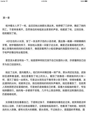 张悦然—张悦然作品集 screenshot 5