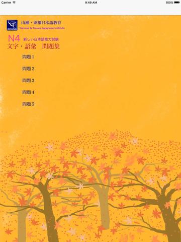 N4 文字語彙問題集 screenshot 6