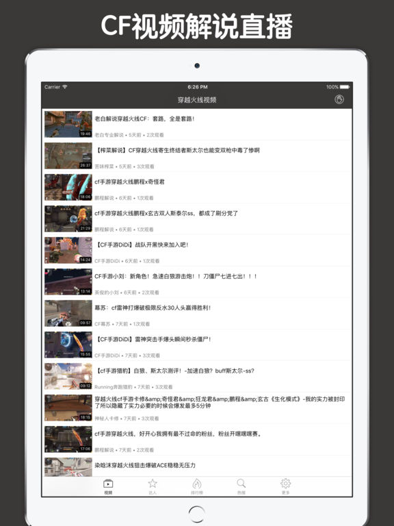 视频直播盒子 For 穿越火线:枪战王者 screenshot 6
