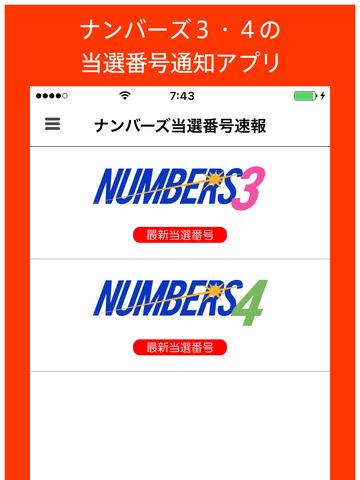 速報 ナンバーズ 3