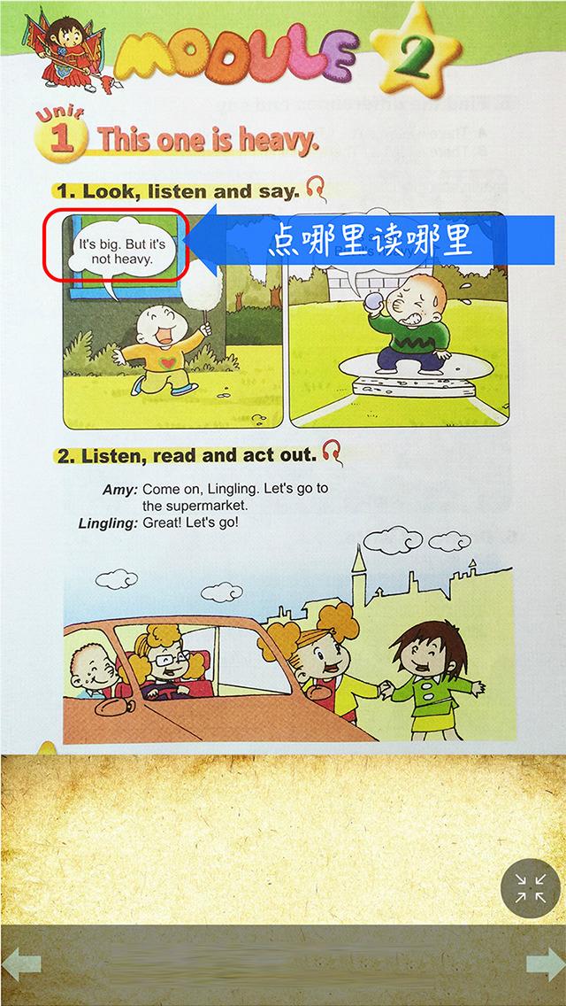 外研社版小学英语五年级上册同步教材点读机 screenshot 2