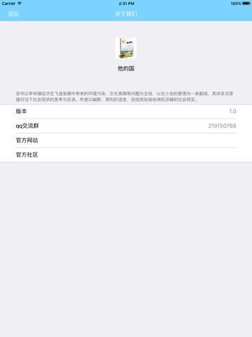 韩寒作品全集[最新版]—长安乱,三重门等经典作品,免费离线阅读 screenshot 4