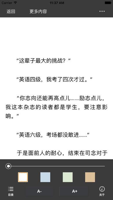 念念不想忘—墨宝非宝著,现代青春都市爱情小说免费阅读 screenshot 2
