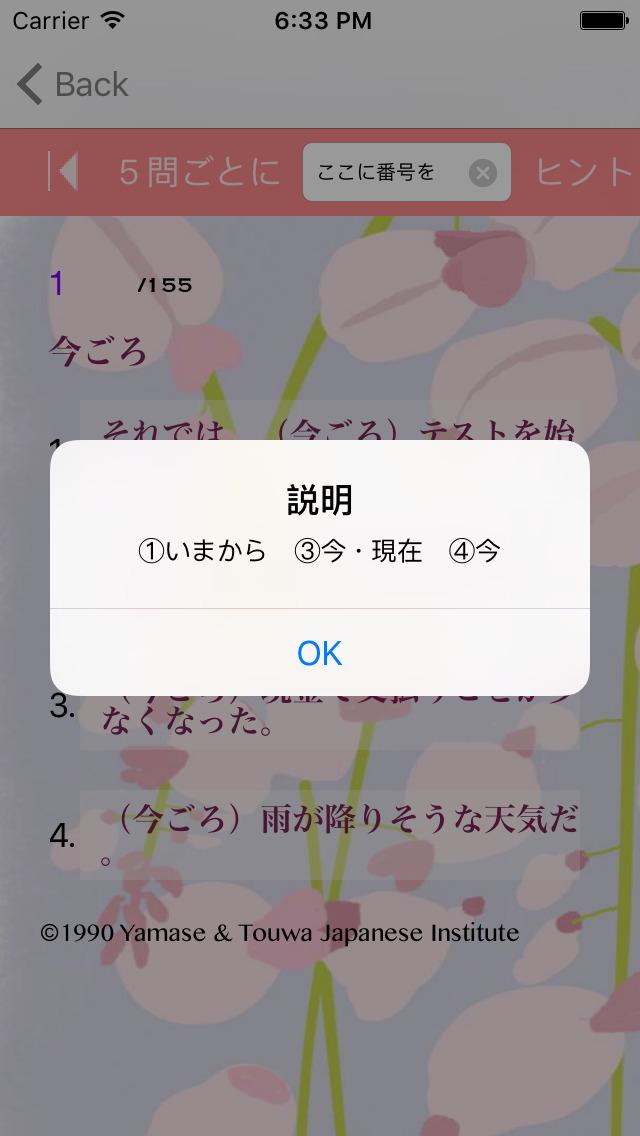 N3 文字語彙問題集 screenshot 1