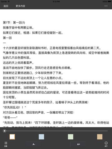 尘埃星球—落落作品,80后青春文学(精校版) screenshot 4
