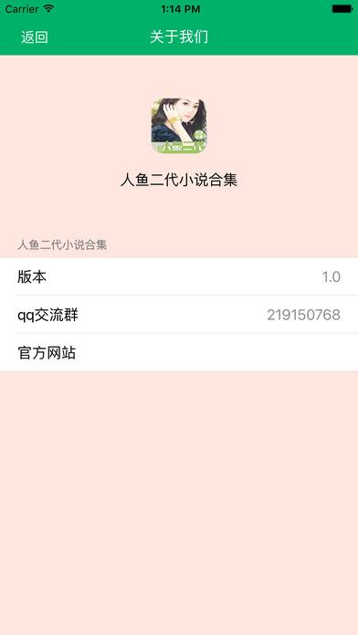 「鱼人二代作品集」文艺小说精选 screenshot 5