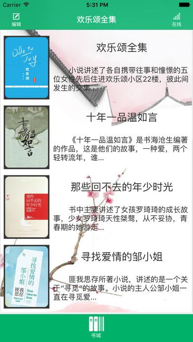 「欢乐颂全集」都市职场剧原著小说 screenshot 1
