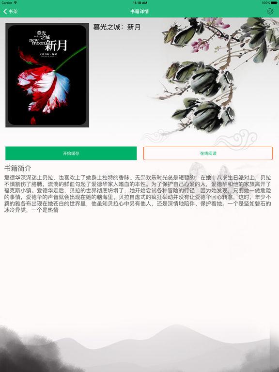「新月」暮光之城系列小说 screenshot 7