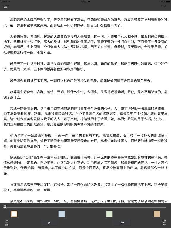 温柔的夜:三毛作品集【经典珍藏版】 screenshot 6