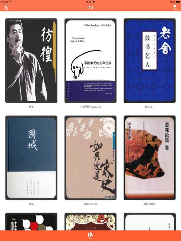 彷徨—鲁迅当代文学经典 screenshot 4