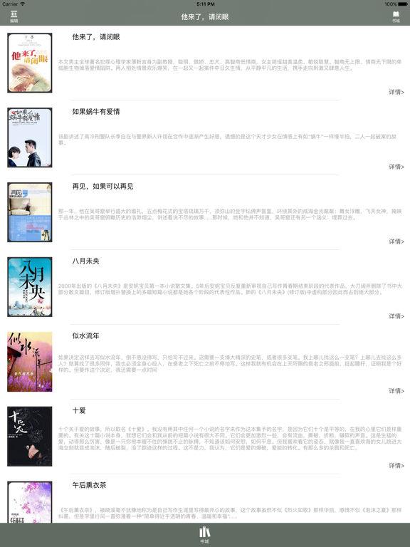 他来了请闭眼2【丁墨著悬疑爱情小说】 screenshot 4
