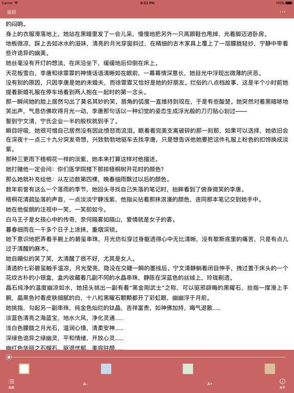 「霸气女主小说精选」人气巾帼英雄系列 screenshot 8