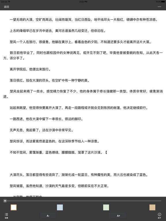 圣墟:辰东新书最新章节免费阅读 screenshot 6