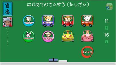 はじめてのさんすう(たしざん) FVD screenshot 1
