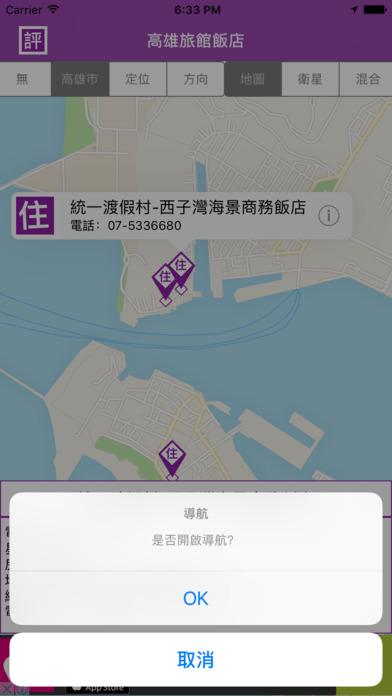 高雄旅館飯店 screenshot 2