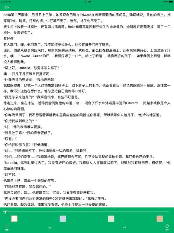 成人爱情电影原著小说「五十度灰」 screenshot 8