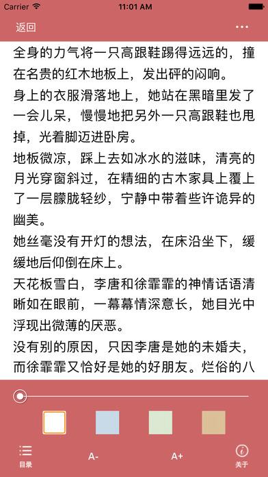 {十四夜著} 曾经沧海为你而生:醉玲珑 screenshot 4