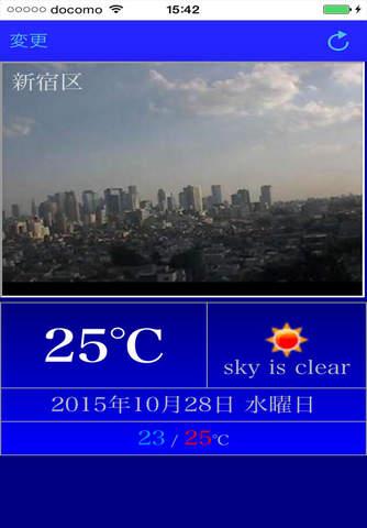 空模様LIVE映像 - náhled